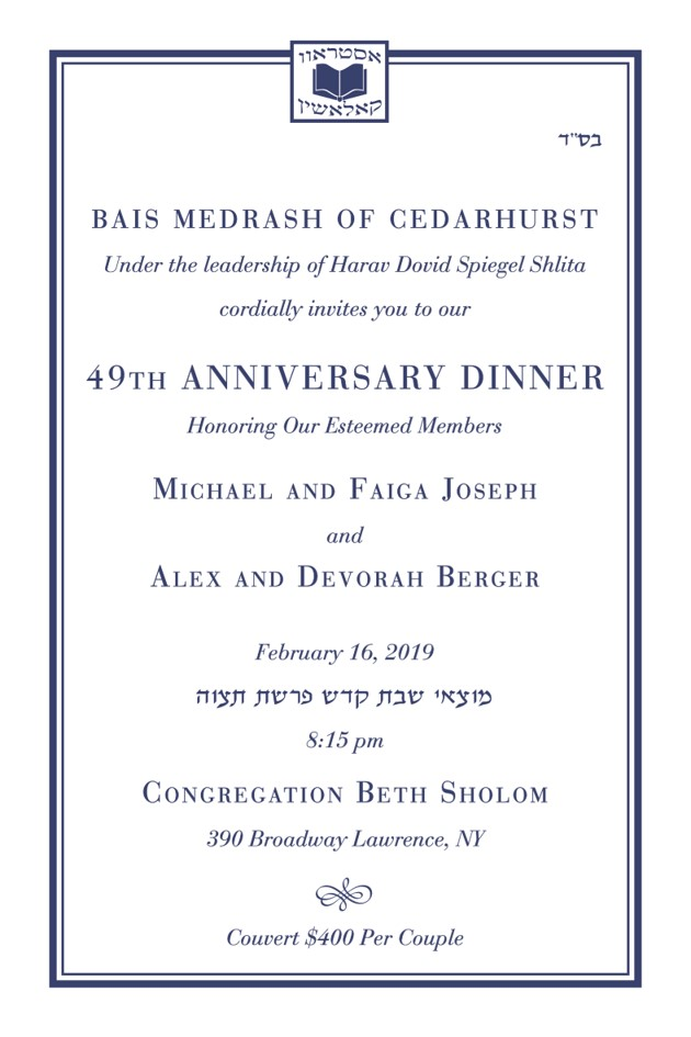 Bais Medrash Dinner RSVP Card